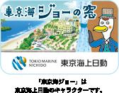 東京海ジョーの窓